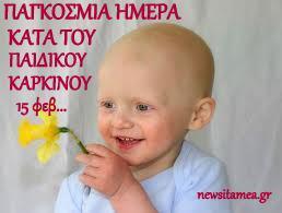 Αποτέλεσμα εικόνας για pagkosmia mera κατα του παιδικου καρκινου
